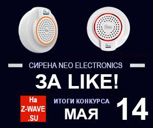 """1-й Z-Wave конкурс по теме """"Безопасность""""."""